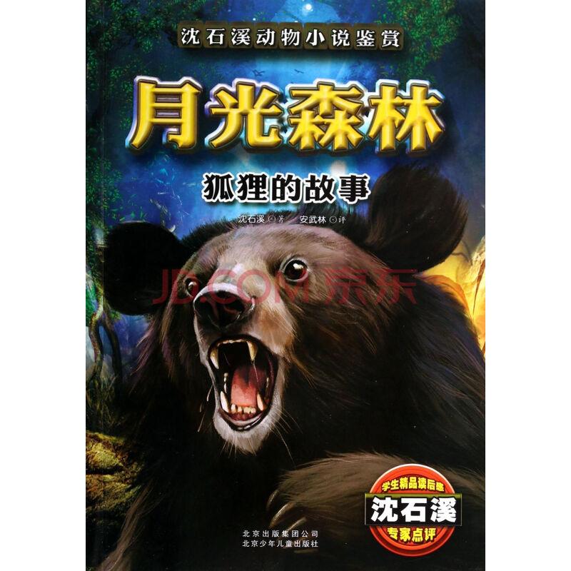 月光森林(狐狸的故事沈石溪动物小说鉴赏)
