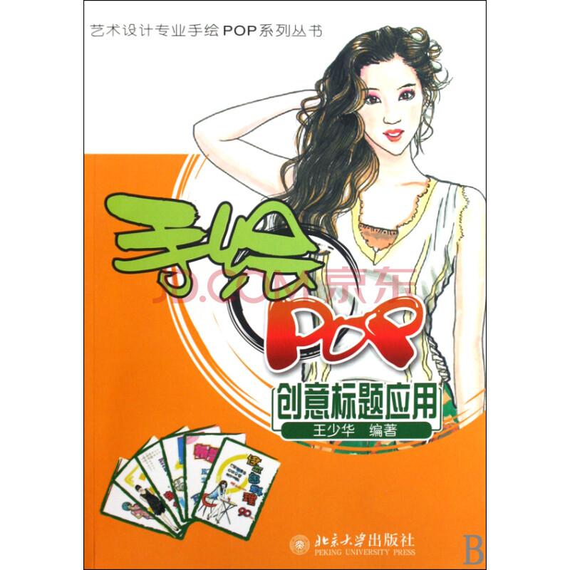 手绘pop创意标题应用/艺术设计专业手绘pop系列丛书 王少华