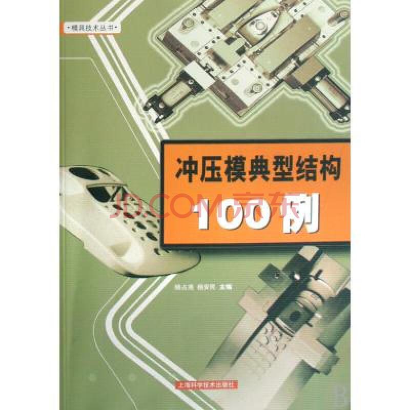 冲压模典型结构100例/模具技术丛书 杨占尧//杨安民 正版书籍