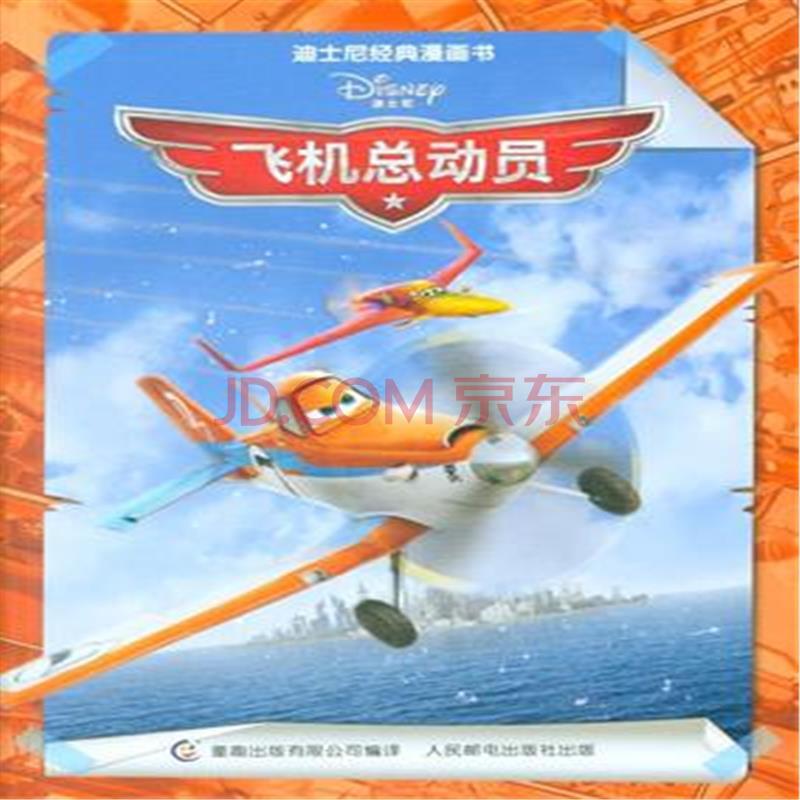 飞机总动员-迪士尼经典漫画书