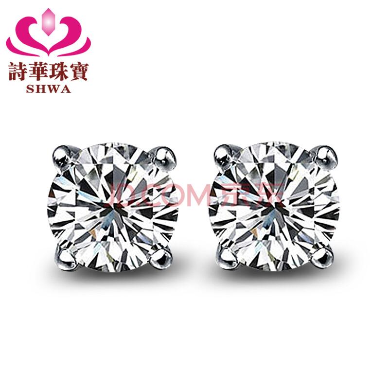 诗华珠宝 四爪钻石耳钉 PT950铂金男女款 白18金k钻石耳环 33分/对 不分级
