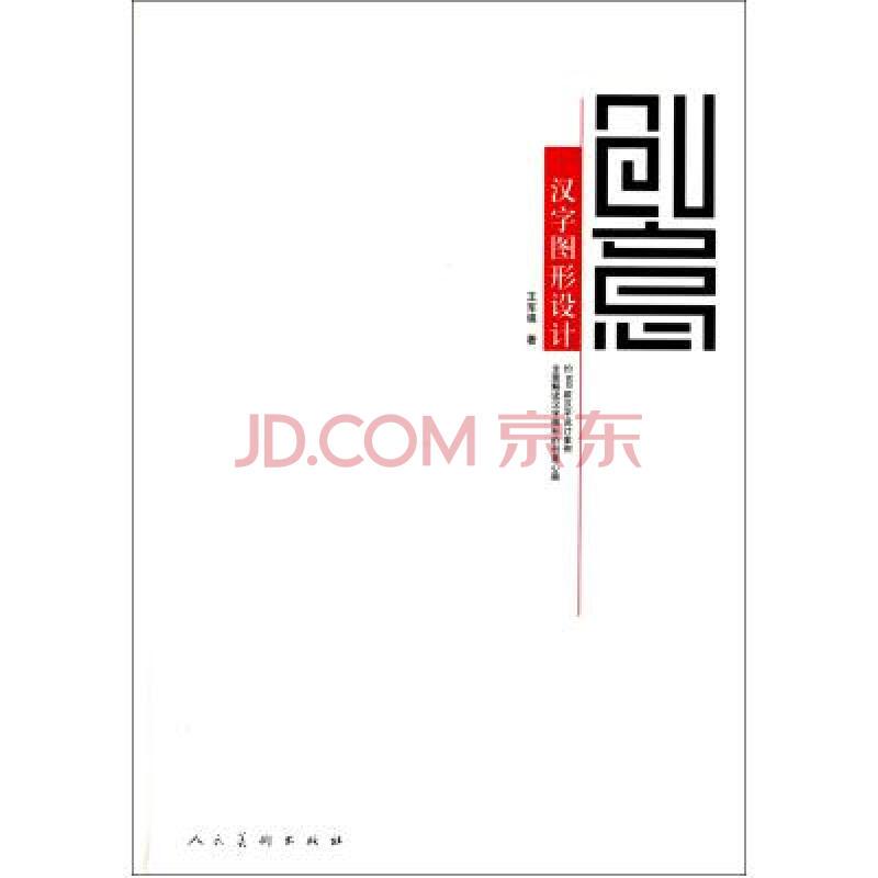 创意汉字图形设计 王军强