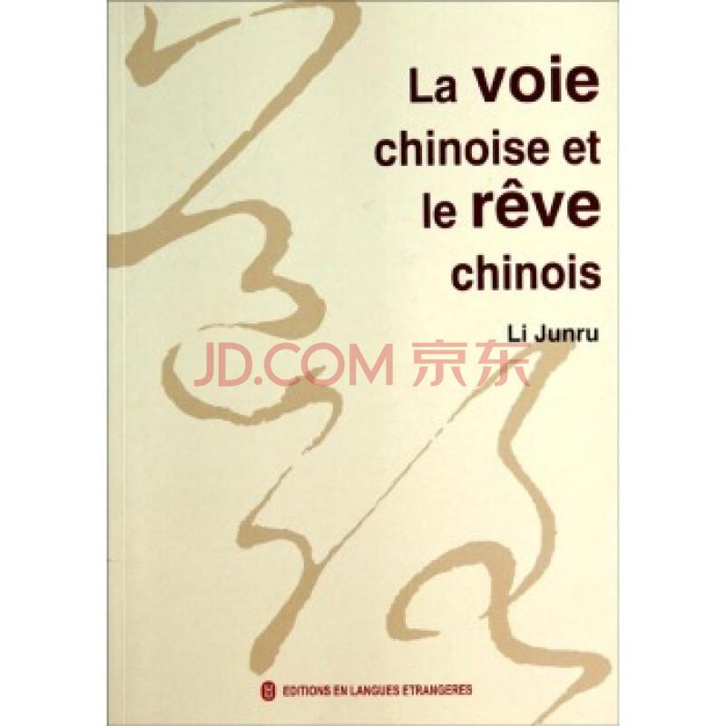 中国道路与中国梦-法文