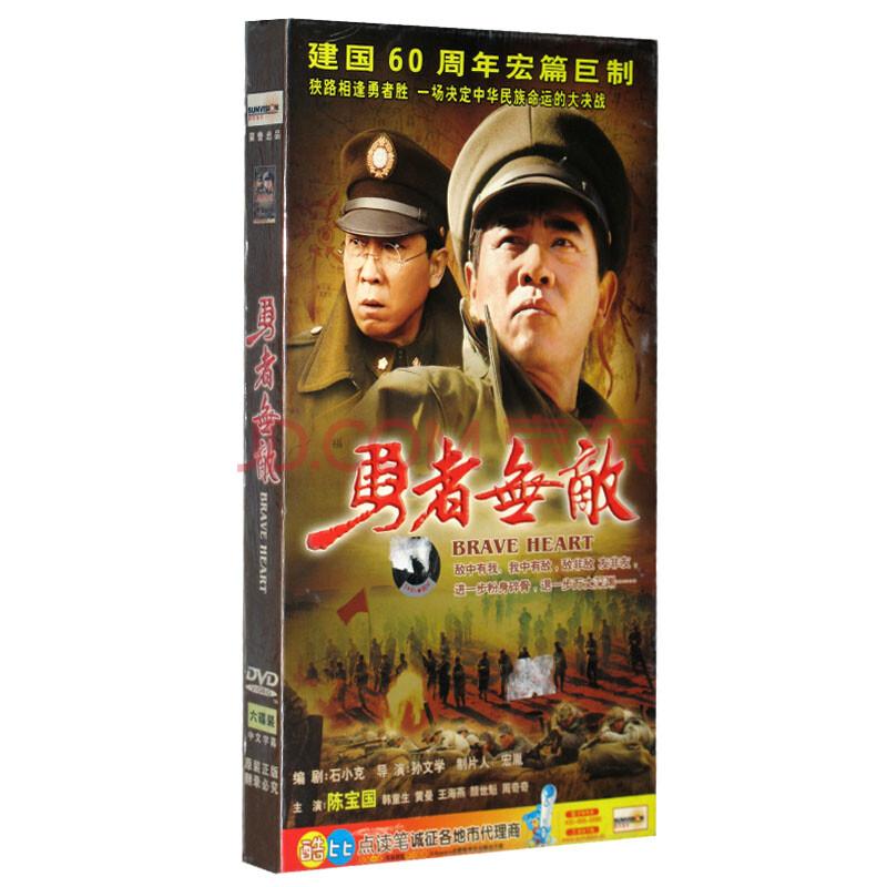 勇者无敌(11dvd)