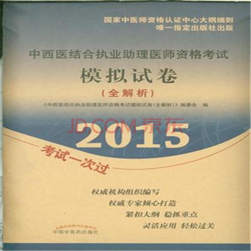 2011年中西医结合执业医师考试辅导班都有哪些