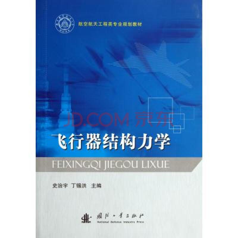 飞行器结构力学航空航天工程类专业规划教材