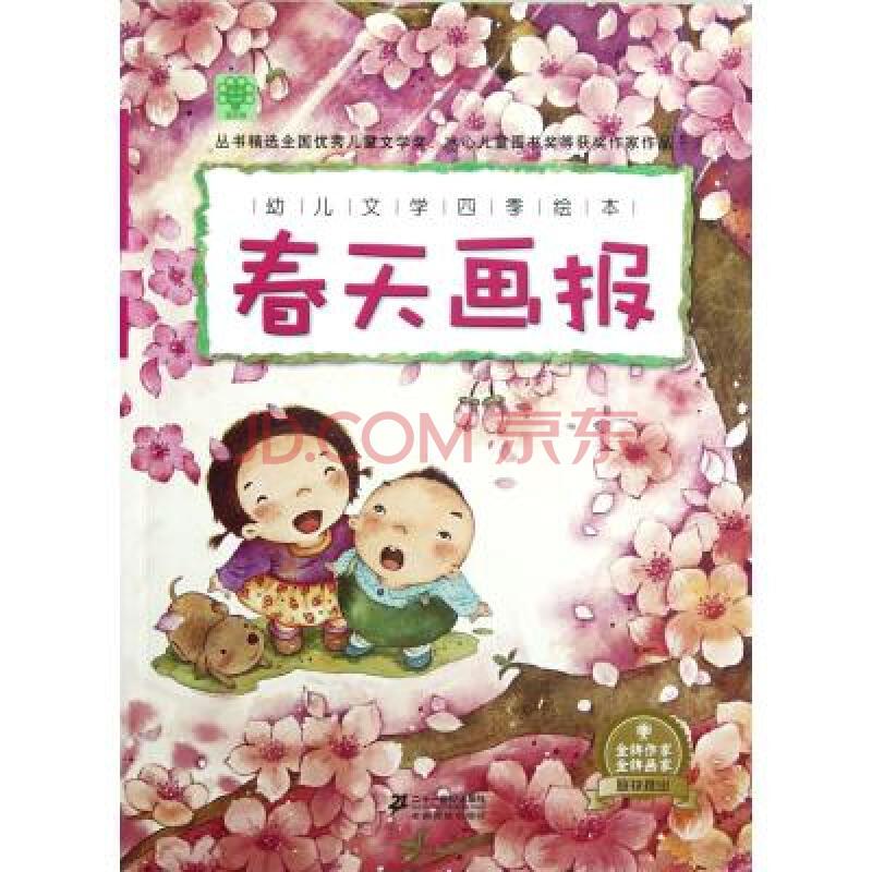 春天画报/幼儿文学四季绘本 宝贝树 正版书籍图片