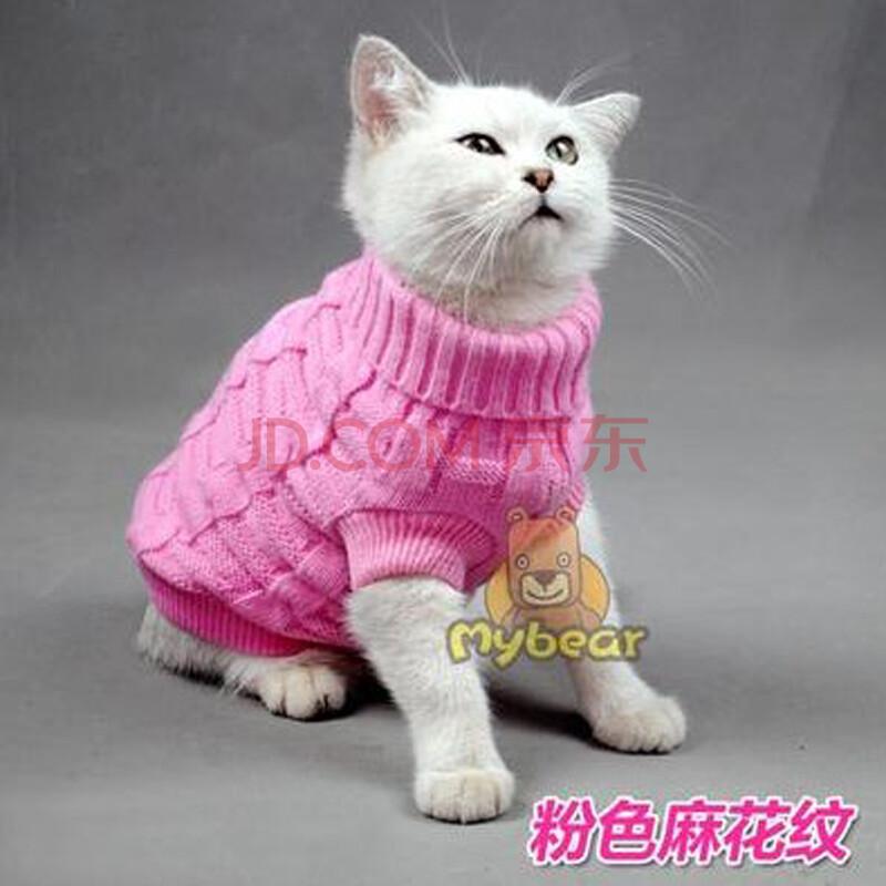 猫咪衣服秋冬宠物毛衣猫衣服两脚针织毛衣 粉色麻花纹 xs