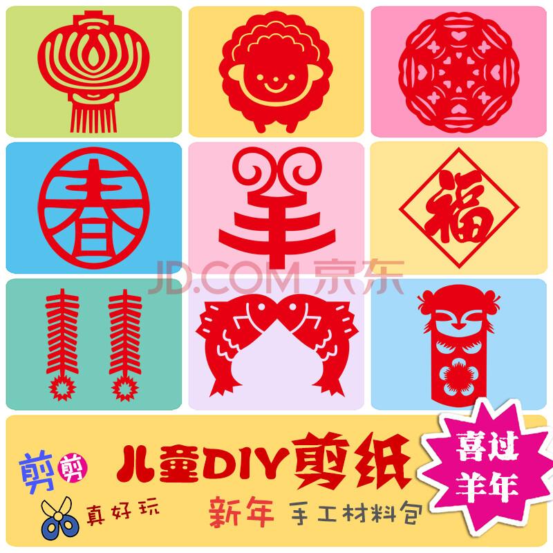 diy新年剪纸手工材料包 儿童羊年自己剪窗花福字装饰贴 春节礼物- 喜