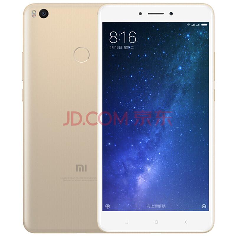 小米(MI) 小米 MAX2 4G手机 金色 全网通(4G+64G)