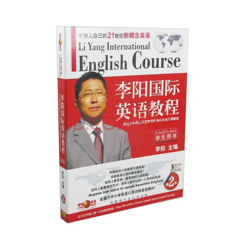 正版李阳疯狂英语 国际英语教程 第2级 2书+2CD+1MP3