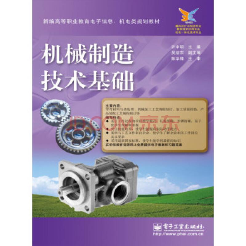 机械制造技术垹�`9i#y.h:h�9`�z�Nj_机械制造技术基础