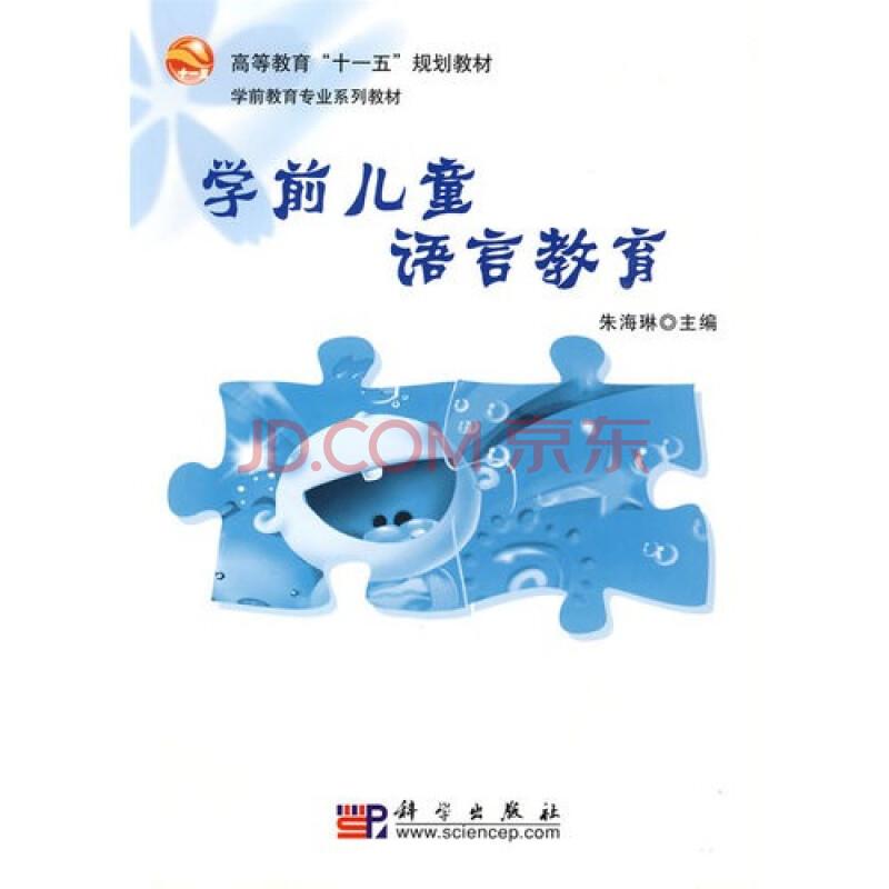 学前儿童语言教育/朱海琳