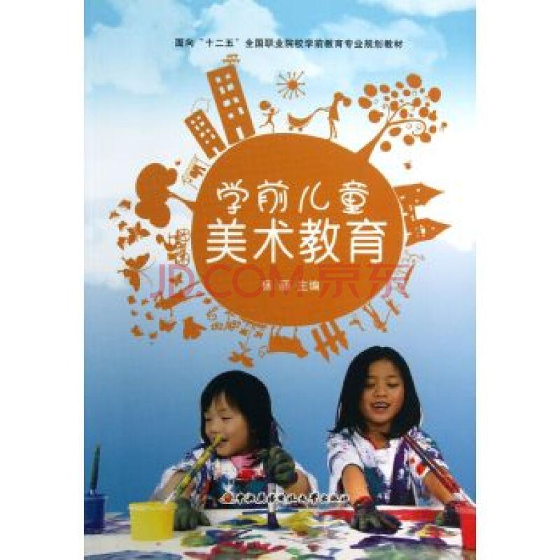 学前儿童美术教育 中央广播电视大学出版社