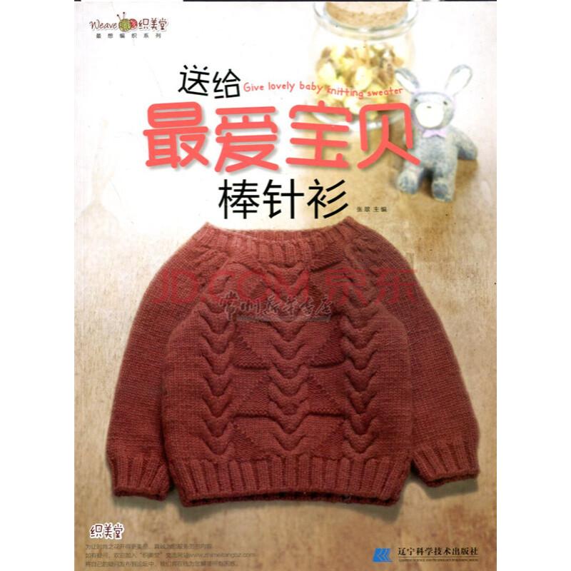 最想编织系列 儿童服装