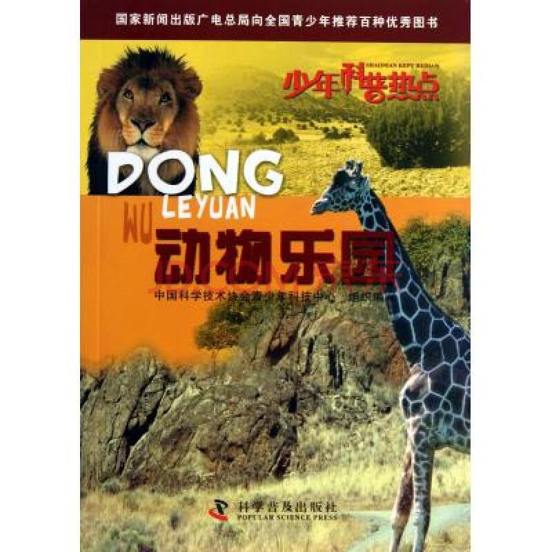 动物乐园/少年科普热点 中国科学技术协会青少年科技中心 正版书籍 自