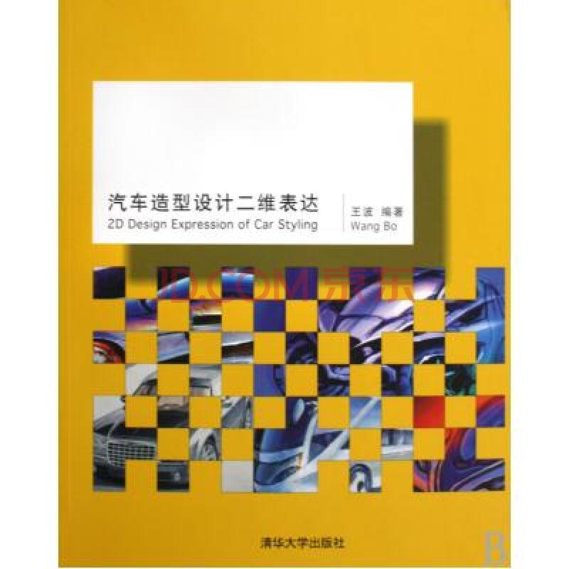 汽车造型设计二维表达 王波 正版书籍 科技