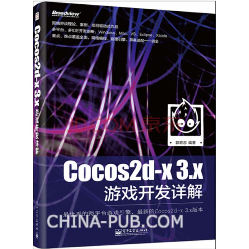 cocos2d-x 3.x游戏开发详解 游戏编程教程书籍 cocos2d-x 3.