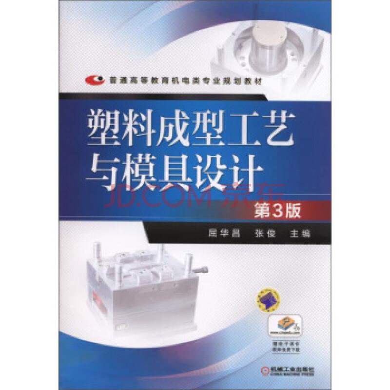 工艺成型平台与模具设计-第3版屈华昌,张俊9787111480303v工艺塑料logo设计素材图片