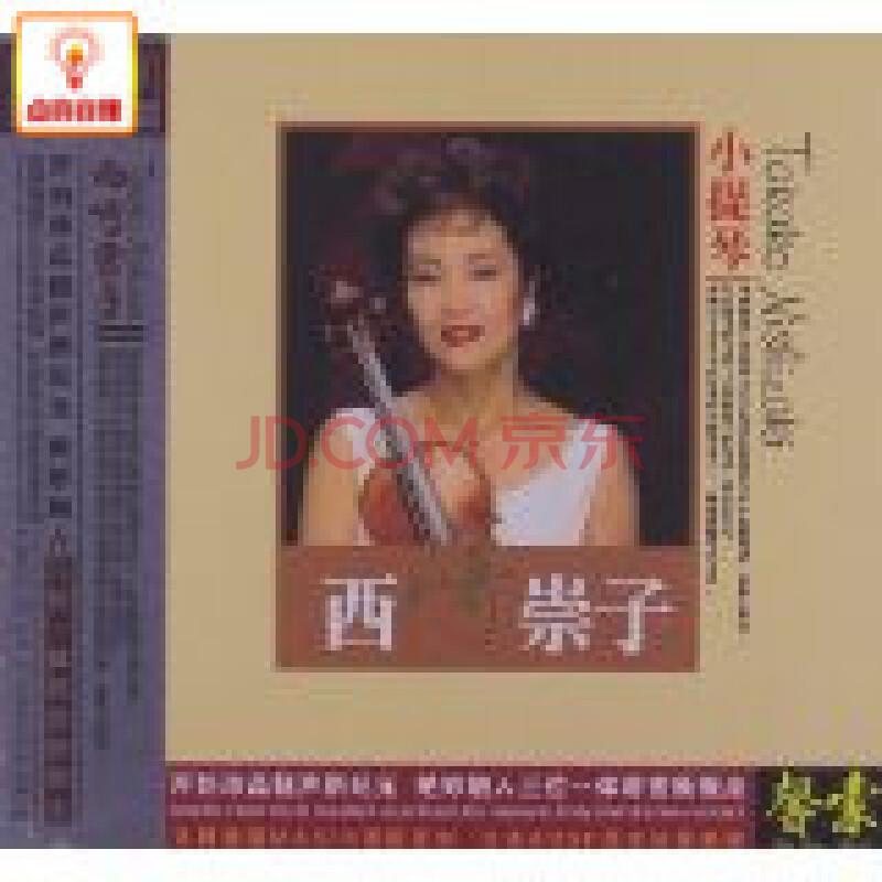 正版音乐 西崎崇子 小提琴 黑胶1cd 二泉映月 牧歌 江河水