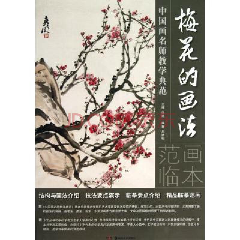 梅花的画法/中国画名师教学典范