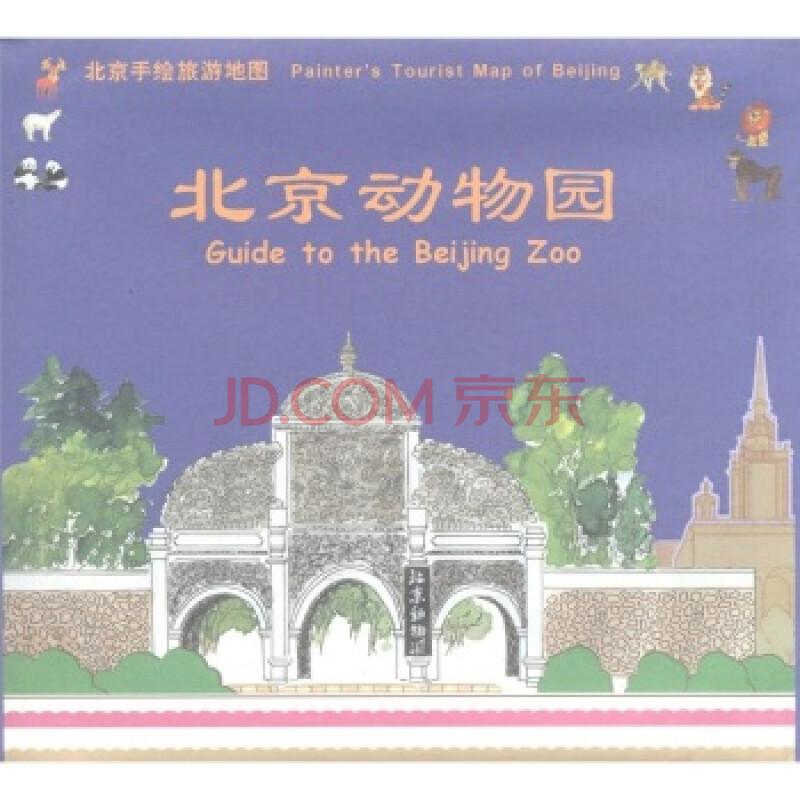 北京动物园(手绘)