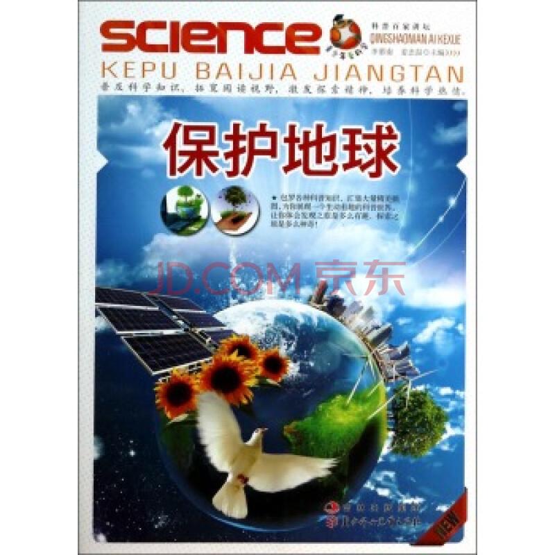 青少年爱科学:保护地球 9787538563382