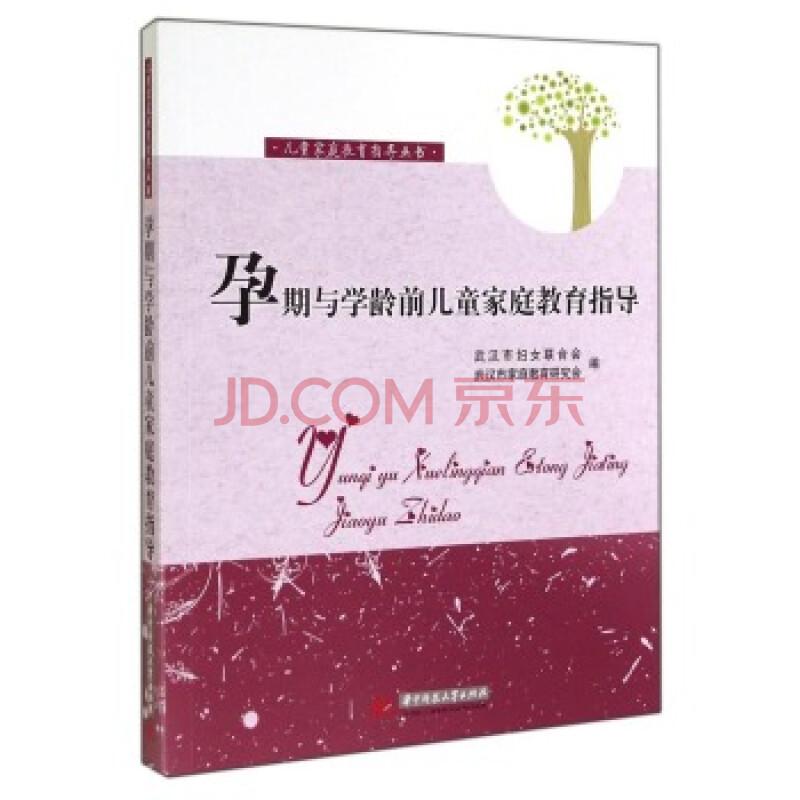 儿童家庭教育指导丛书:孕期与学龄前儿童家庭教育