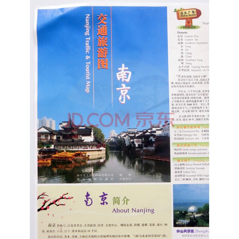 南京地图 中英文 2013最新版