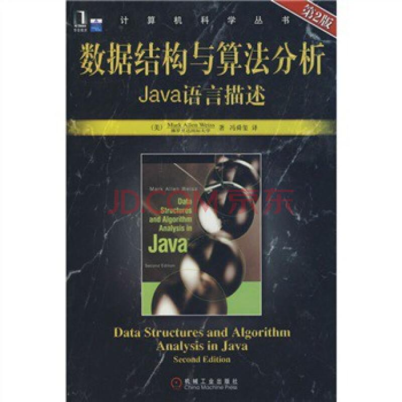 数据结构与算法分析:java语言描述(第2版) 9787111231837