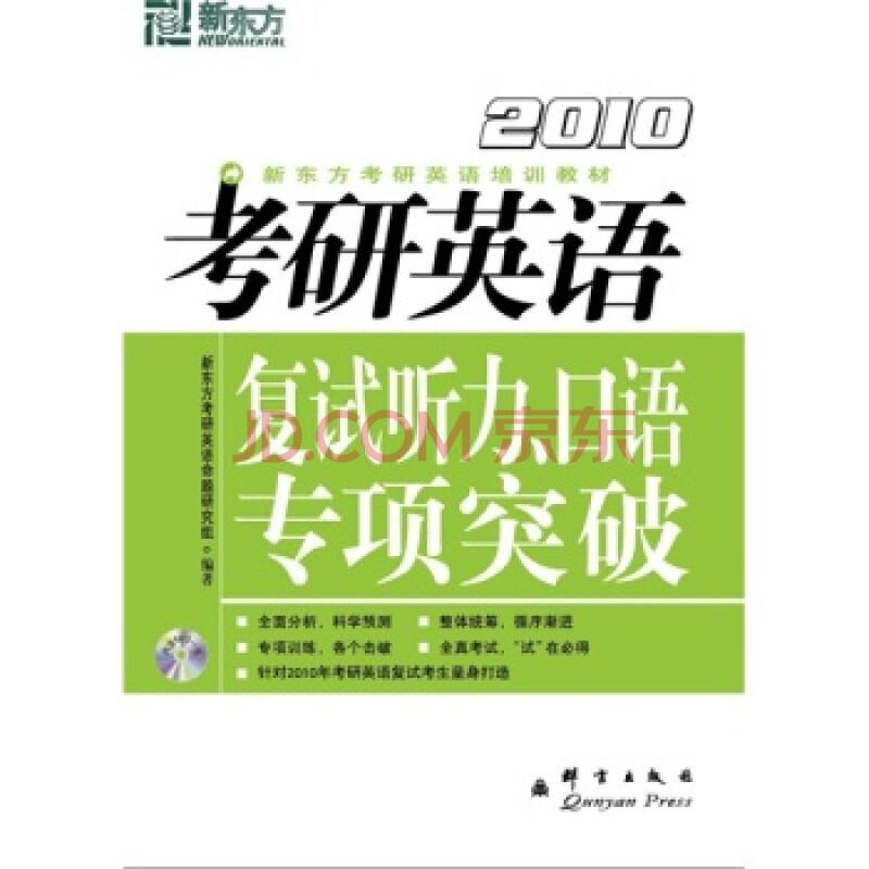 新东方考研英语培训教材 2011考研英语复试听力,口语专项突破(附光盘1