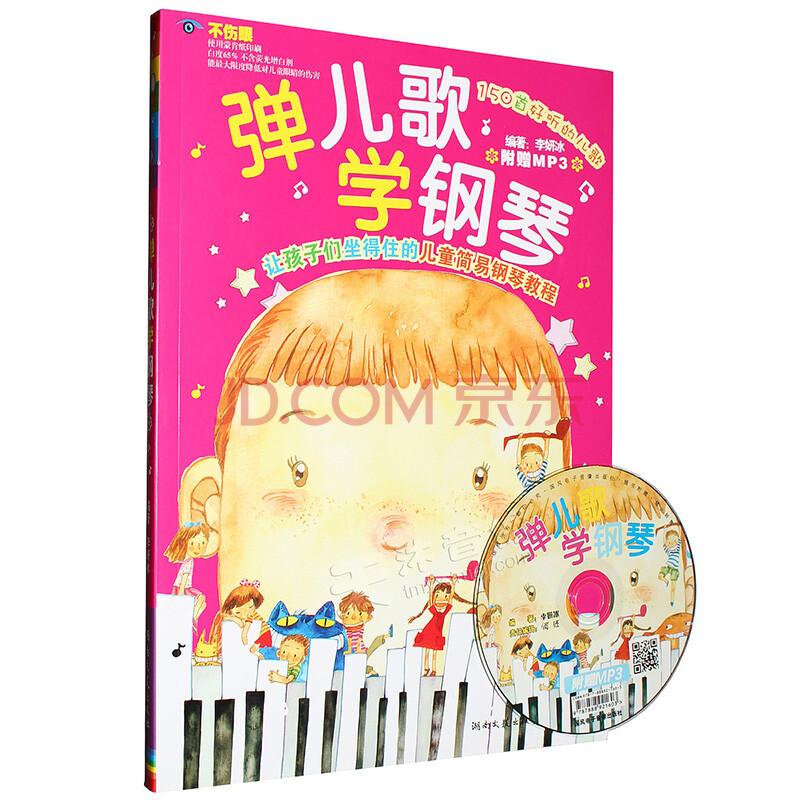 红歌简谱歌谱大全书-琴儿童歌曲伴奏简谱五线谱曲谱教学教程教材书MP3光盘
