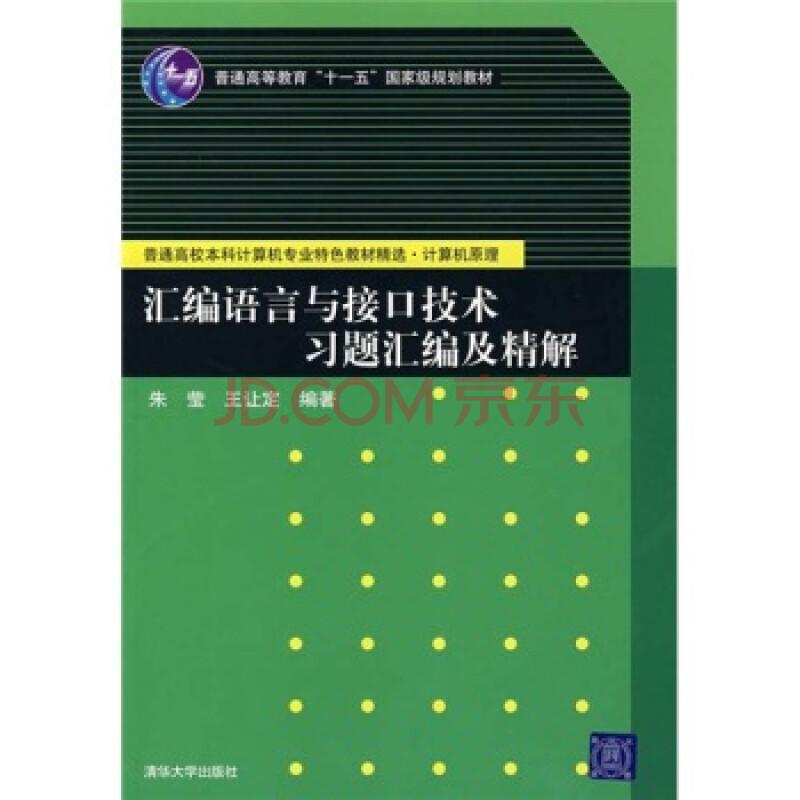 汇编语言与接口技术习题汇编及精解