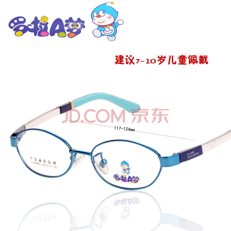 儿童弱视眼镜架 男孩近视眼镜框