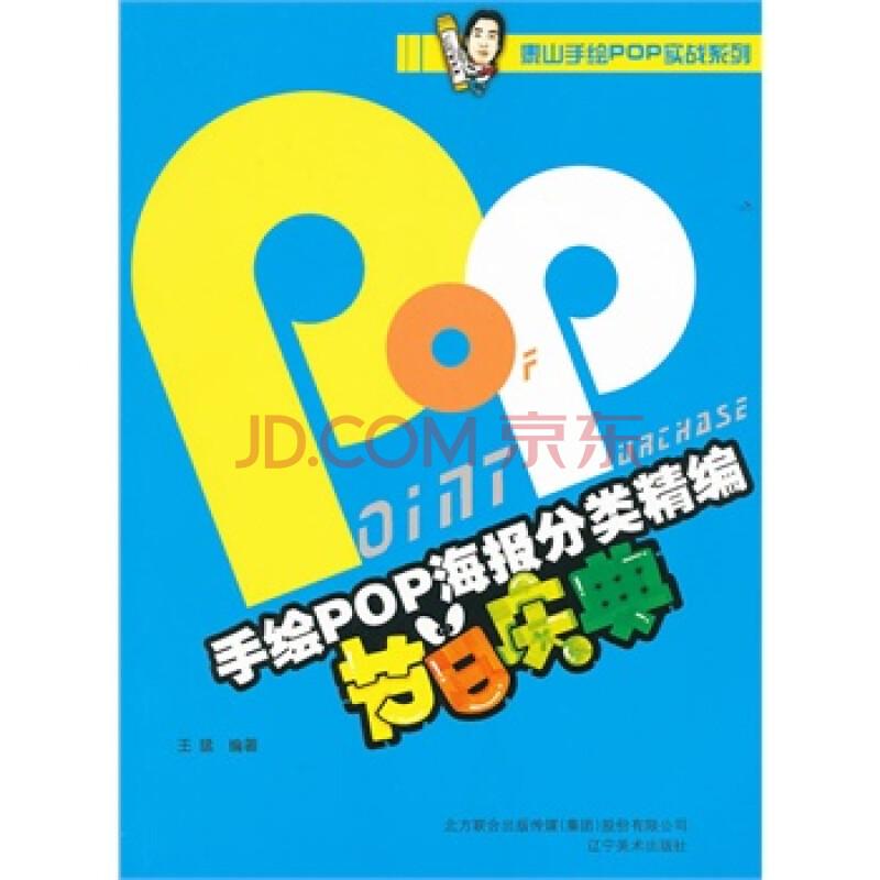 手绘pop海报分类精编——节日庆典