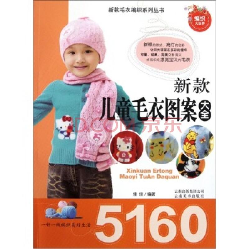 新款儿童毛衣图案_新款儿童毛衣图案大全5160例宝宝编织毛衣的