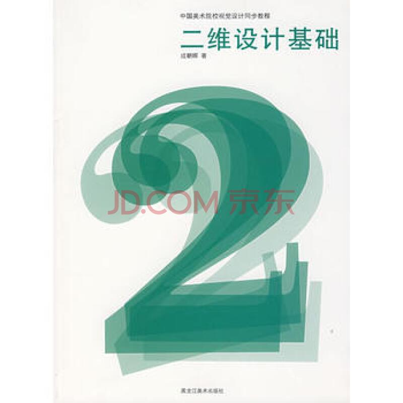 《二维设计基础》 成朝晖 黑龙江美术出版社&《史记全6册》