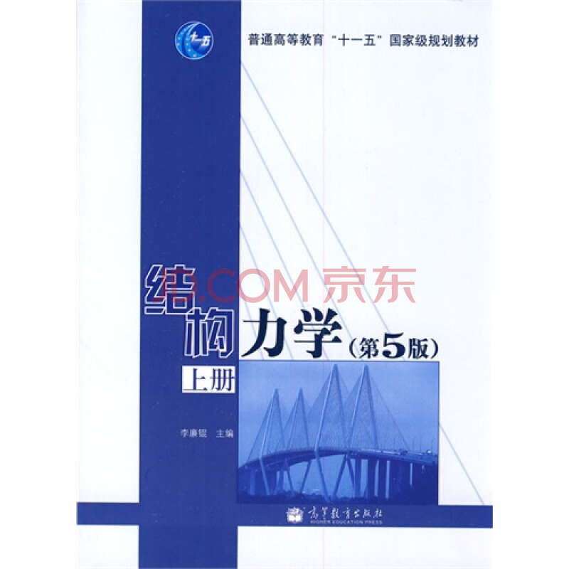 结构力学(第五版)上册/李廉锟