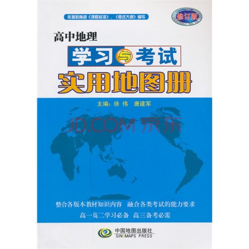 (正版)高中地理学习与考试实用地图册-修订版/徐伟