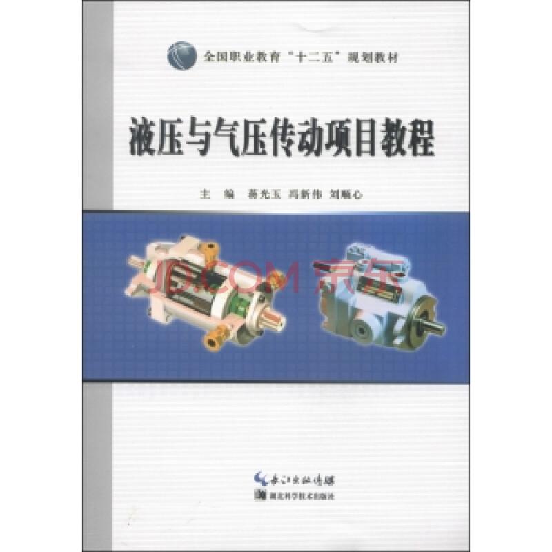 """正版 液压与气压传动项目教程/全国职业教育""""十二五""""规划教材 书籍图片"""