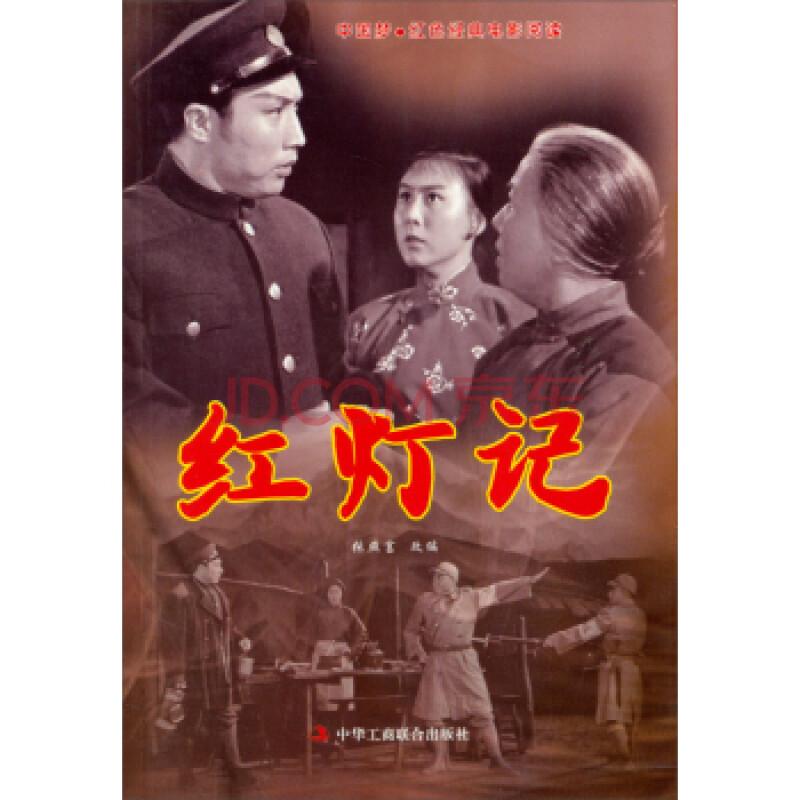 中国梦 红色经典电影阅读:红灯记