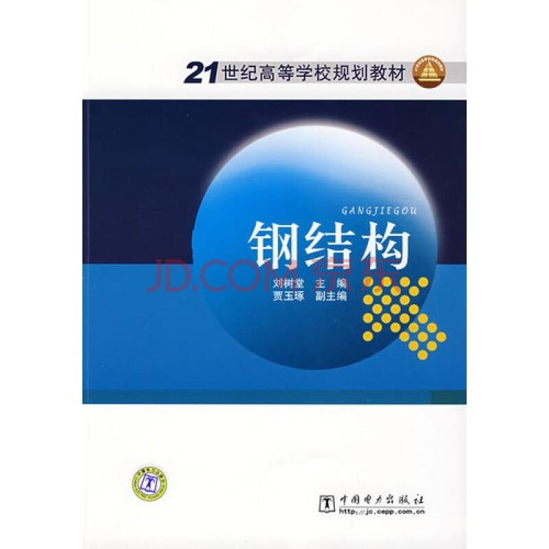 21世纪高等学校规划教材 钢结构/刘树堂