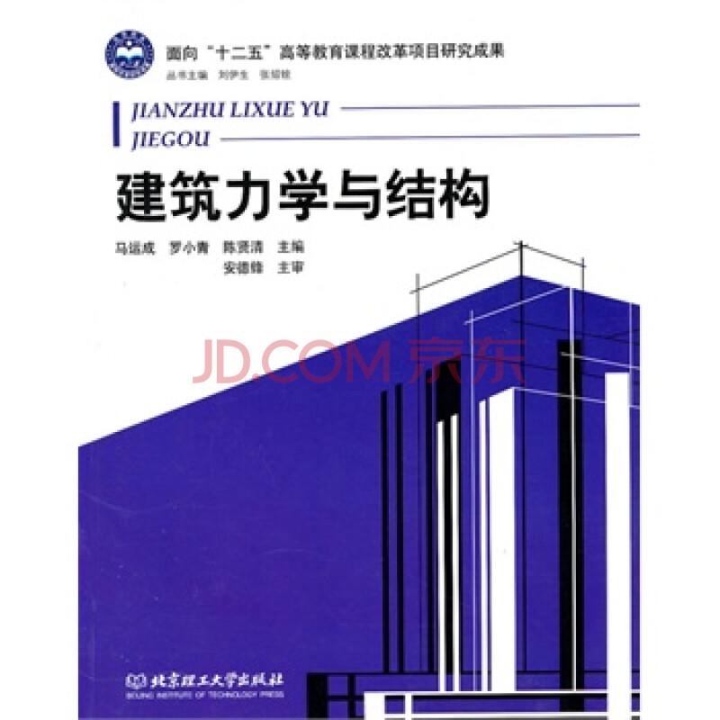 京东物流结构图