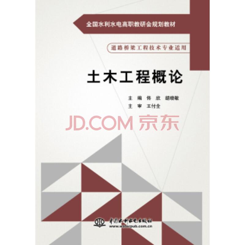 土木工程概论/全国水利水电高职教研会规划教材