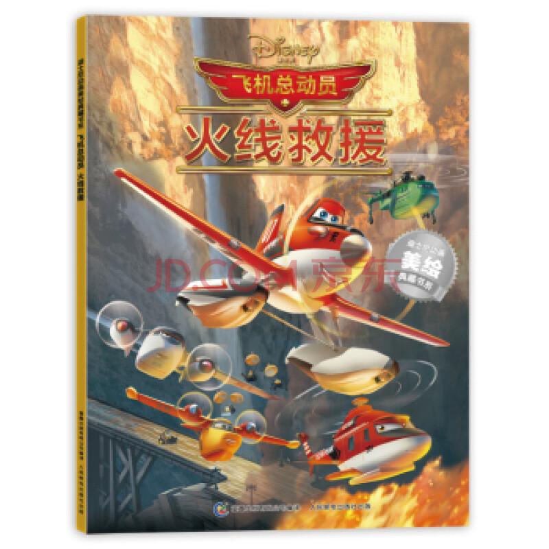 迪士尼动画美绘典藏书系 飞机总动员 火线救援