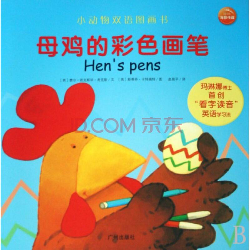 母鸡的彩色画笔/小动物双语图画书