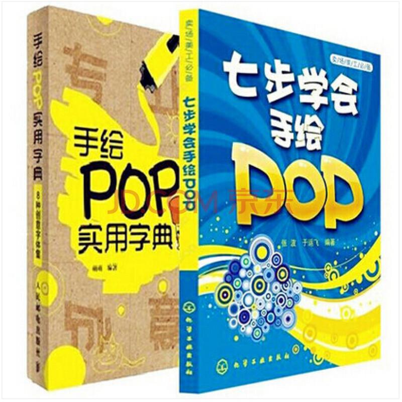 手绘pop实用字典——8种创意字体集 七步学会手绘pop
