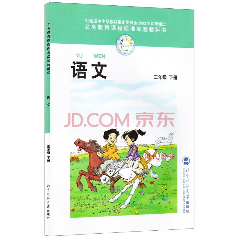 北师大版小学3三年级下册语文书