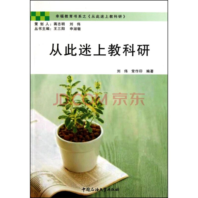 从此迷上教养科研 刘伟日干印:王叁阳申淑敏图片