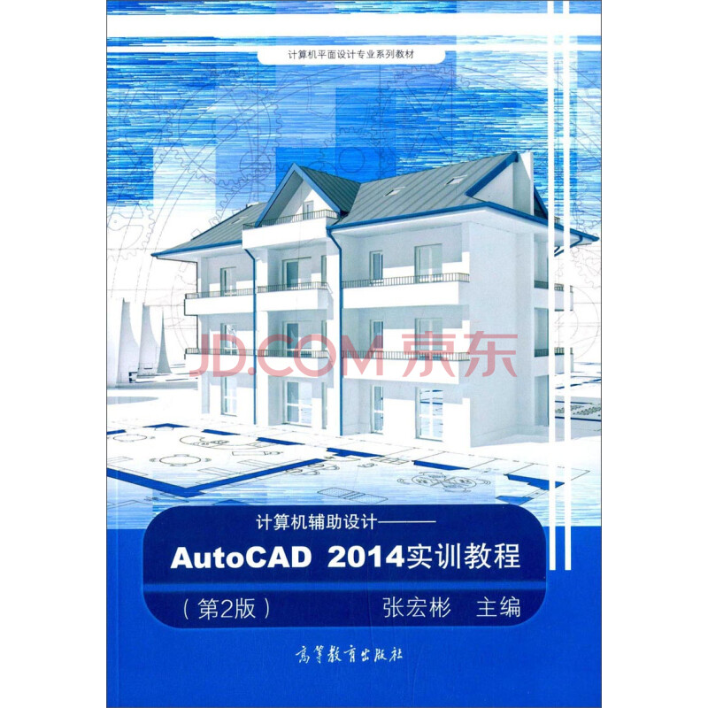 计算机辅助设计 autocad2014实训教程(第2版)